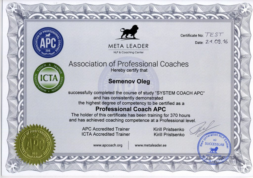 сертификат коуча, обучение коучингу