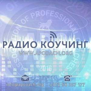 Радио Коучинг: Что такое Коучинг? Интервью с Кириллом Прищенко.