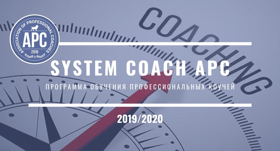 Сертификационная программа подготовки профессиональных коучей «SYSTEM COACH APC»